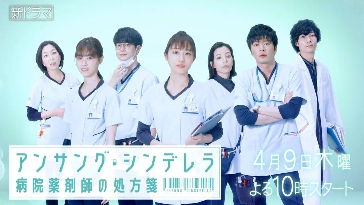 アンサングシンデレラ ドラマ 見逃し配信 1話